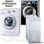 Ремонт стиральных машин 8(727)3288551 8(702)1696871 Денис