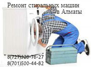 *Наилучший ремонт стиральных машин в Алматы тел:87015004482 3287627