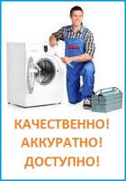 Ремонт стиральных машин Алматы недорого 87015004482 3287627***++