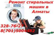 /Ремонт СТИРАЛЬНЫХ машин в Алматы 8/701/5004482 328-76-27