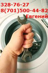 Ремонт стиральных машин в г. Алматы 87015004482 3287627