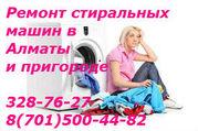 Качественный ремонт стиральных машин в Алматы и пригороде 87015004482