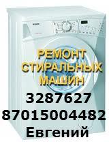 Ремонт стиральных машин в Алматы тел:3287627, , ,  87015004482Евгений