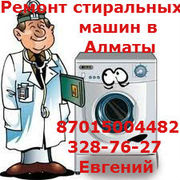 РЕМОНТ-Стиральных машин в Алматы и пригороде 87015004482,  3287627