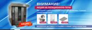 Мини ротационная печь в Уральске