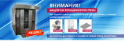 Мини ротационная печь в Алмате