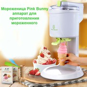 ХИТ 2017 Мороженица Pink Bunny аппарат для приготовления мороженного